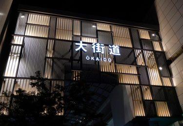 松山大街道のおすすめ居酒屋13選