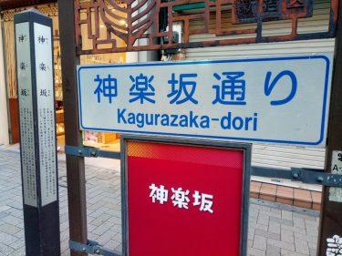 【食べログ3.5以上】神楽坂の人気おすすめランチ 20選