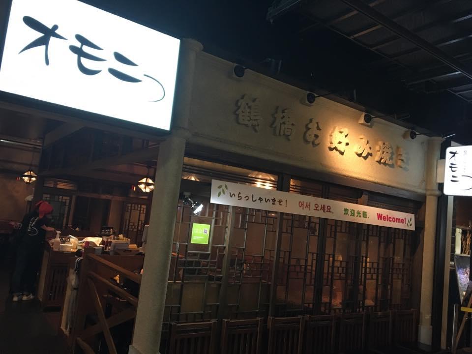 大阪梅田のお好み焼き店・オモニのメニュー一例