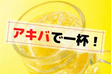 【食べログ3.5以上】秋葉原の人気おすすめ居酒屋21選【2020年最新】