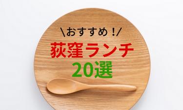 荻窪のおすすめランチのお店20選【ラーメン以外も】