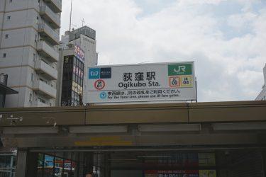 荻窪で焼肉を食べられるお店おすすめ10選【平均予算順】
