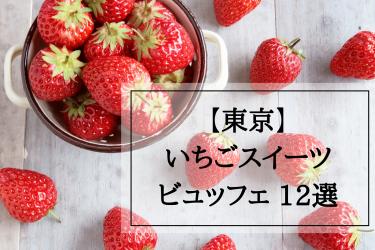 【東京】ケーキ食べ放題!いちごスイーツビュッフェがあるお店 12選  ~2020年春~