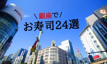 【高級店から食べ放題まで】銀座のおすすめ寿司24選!【予算帯別】