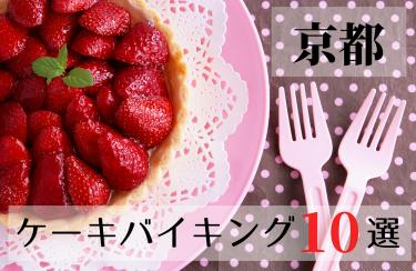 【京都】ケーキバイキングがあるお店10選!~2020年~ いちごスイーツ食べ放題で春を満喫