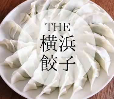 横浜で餃子が美味しいお店10選