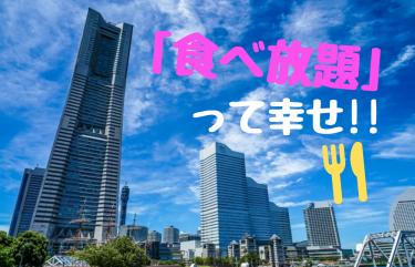 【安い】横浜の《2000円以下》食べ放題10選【お腹いっぱい】