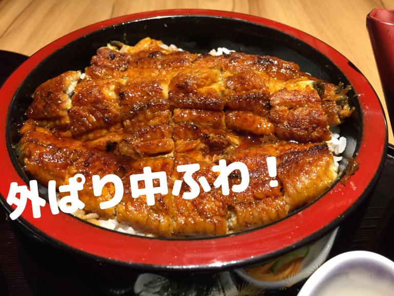 名古屋 ひつまぶし 名店