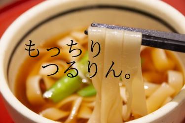 名古屋駅近くで「きしめん」を食べるならこの10店!~名古屋めし探訪① ~