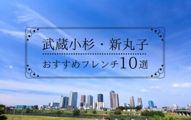 武蔵小杉・新丸子のおすすめフレンチ10選