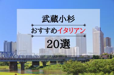 武蔵小杉の人気おすすめイタリアン20選