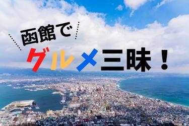 海鮮丼だけじゃない! 函館で行きたいランチスポット 15選