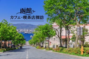 【函館】をもっと楽しむために! ぜひ訪れたいカフェ・喫茶店 10選