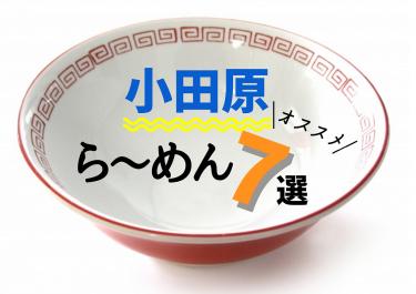 小田原でラーメンを欲したら駆け込むべき7軒のお店