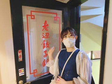 【連載】食べログの餃子で新宿1位!老辺餃子舘に行ってみた【楠あんず】