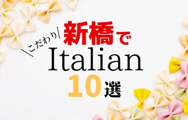 新橋駅近くのイタリアン10選 楽しく食べて、お酒も美味しい!