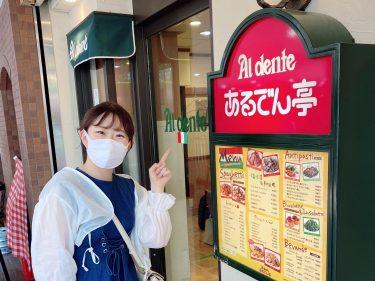 【連載】食べログのパスタで新宿1位!あるでん亭に行ってみた【楠あんず】