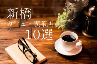 【新橋駅】近くのカフェ・喫茶店 10選 仕事のすきまにホッと一息