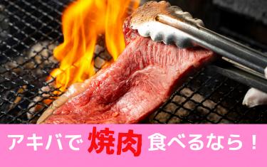 【秋葉原】でスタミナつけよう! おすすめ焼肉店 12選をご紹介