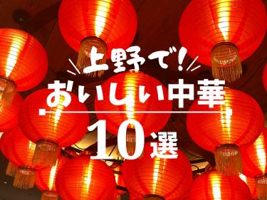 【上野】でおすすめの中華料理店 10選 ディープな現地人ご用達店から町中華、ヌーベルシノワまで