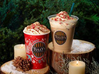タリーズコーヒーから「マスカルポーネティラミスラテ」など冬限定ドリンクが発売