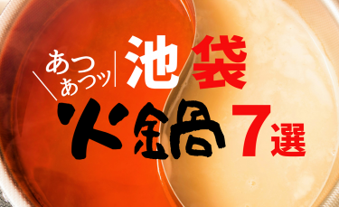 池袋で「火鍋」がおすすめの7店をご紹介! 刺激的な辛さと中国旅気分を楽しもう