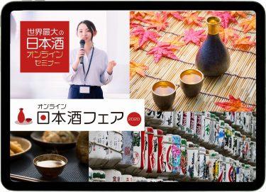 世界最大のオンライン日本酒イベント「オンライン日本酒フェア 2020」を初開催!