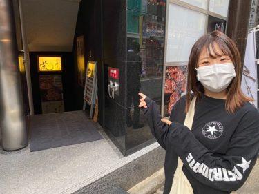 【楠あんず連載#5】新宿で美味しい牛タンのお店 牛タン 荒 新宿西口店に行ってみた!