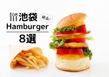 ガブッとしあわせ! 池袋で人気のハンバーガー店 8選