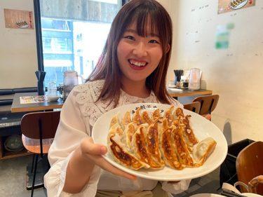 【連載】薄皮餃子専門 渋谷餃子 新宿西口店に行ってみた!【楠あんず】