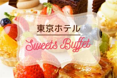 【Go To Eat 対象】東京のホテルで優雅に楽しむスイーツビュッフェ 7選