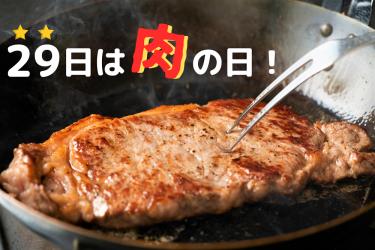 【東京】29日「肉の日」にお得でおいしいサービスがある店 12選