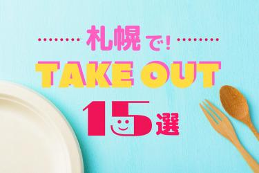 札幌でプロの味をお持ち帰り!テイクアウトが人気のお店 15選