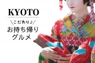 京都でテイクアウトがおすすめのお店12選 地元に愛される和食、イタリアン、ハンバーガーなど