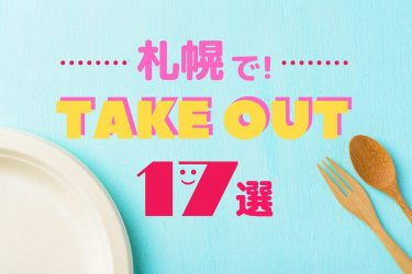 札幌でプロの味をお持ち帰り!テイクアウトが人気のおすすめ店 17選