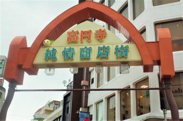 高円寺のおすすめランチ店10選【カフェ、喫茶店、定食屋】