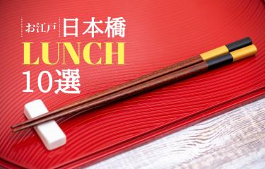 歴史ある東京日本橋でランチしよう! 中華・洋食・海鮮丼など、おすすめ10選をご紹介