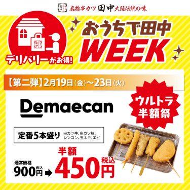 串カツ田中、定番5本盛りが半額に!「デリバリーがお得!おうちで田中WEEK」限定開催