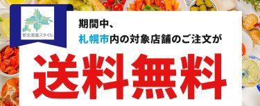 出前館、札幌市の対象店舗送料無料キャンペーン実施!北海道と連携して食事をサポート
