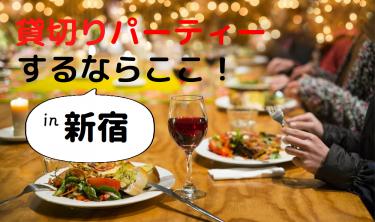 【新宿 × 宴会・パーティー】大人数で貸切りOKのおすすめ店 20選 〈カテゴリー別〉