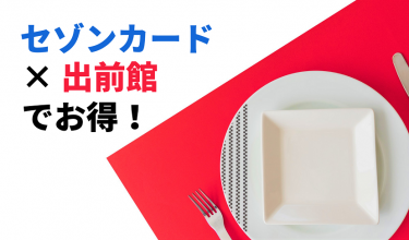 【2021年3月31日まで】セゾンカード入会・利用で「出前館」2,000円分のクーポンがもらえる!
