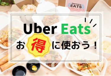 【2021年6月17日最新】Uber Eats(ウーバーイーツ)のお得なクーポン・キャンペーンをチェックしよう!