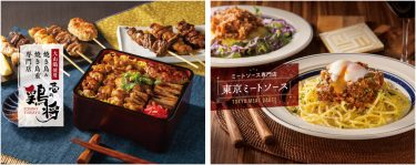 本格的な味を自宅で!焼き鳥&焼き鳥重専門店「壱の鶏将」、牛タン挽肉を使用した「東京ミートソース」、デリバリー専門店としてオープン