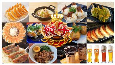 餃子×ドイツビールの最強コラボ!新宿駅西口で「餃子グランプリ with BEER MARKET」開催