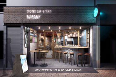 漁港から届く新鮮な牡蠣を提供!西荻窪にオイスターバー&天ぷら「WHARF」がオープン
