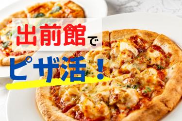 「出前館」のおすすめピザチェーン14選! 半額キャンペーンや限定特典もお得に利用