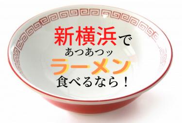 新横浜の人気おすすめラーメン8選