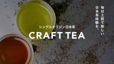 1杯無料キャンペーンを実施!静岡県の日本茶ブランド「CRAFT TEA」初の直営店鋪オープン