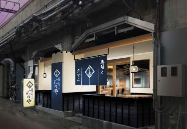 本格和食×立ち飲み酒場のハイブリット業態!「寿司トおでん にのや」、丸の内にオープン!