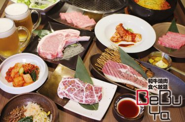 コスパ最強の和牛食べ放題!「和牛焼肉食べ放題 BeBu-Y 八王子店」がオープン
